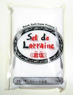 画像1: フランス産 ロレーヌ岩塩 (1kg)