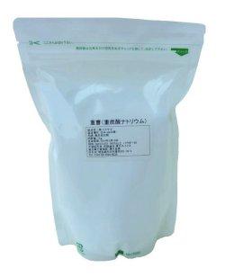 画像1: AGC 重曹(1kg)