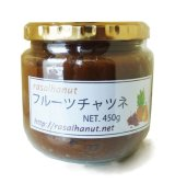 手作りフルーツチャツネ(450g)