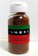 ラセラヌー 七味唐辛子(シェイカー大)